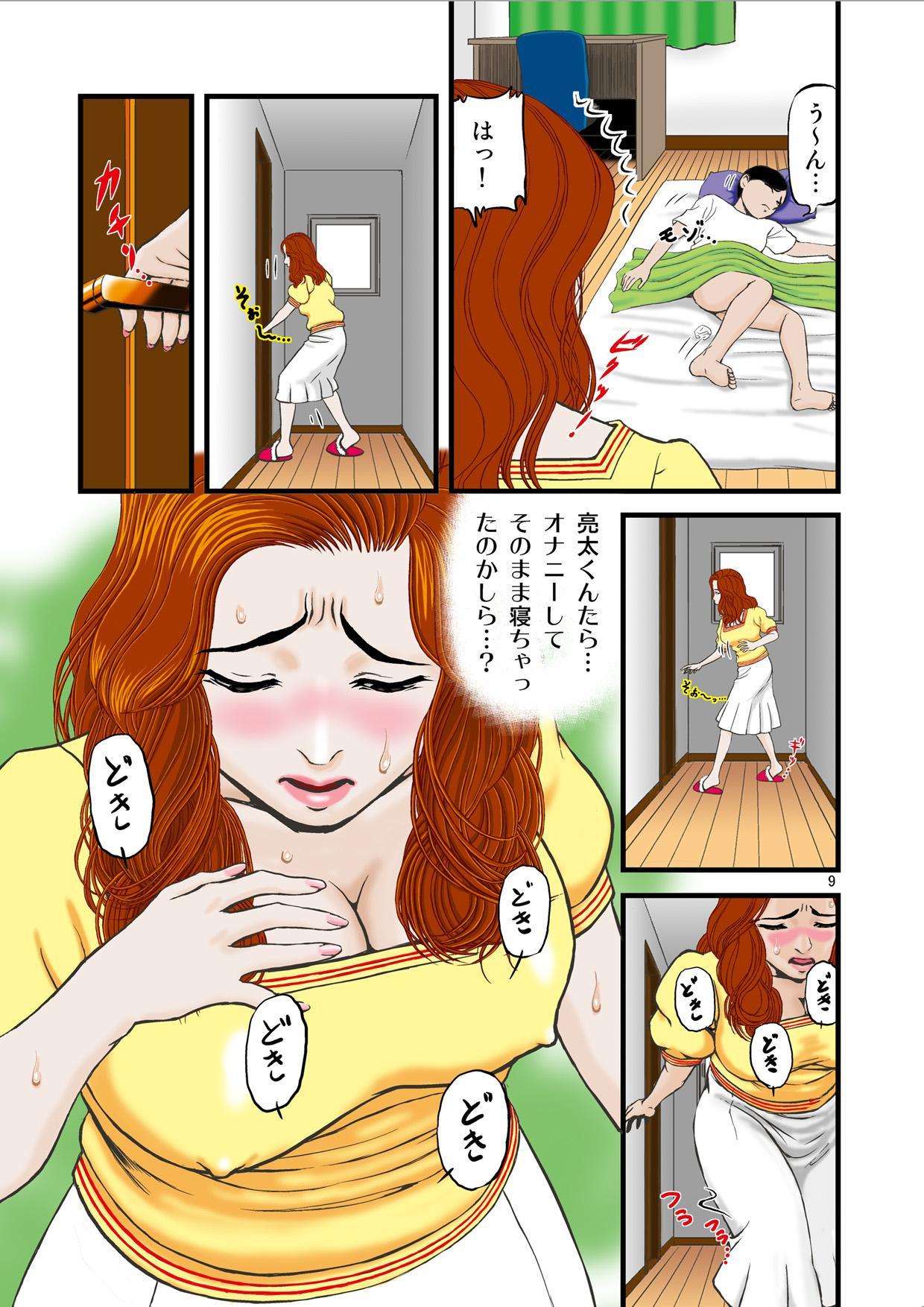 Watashi wa Jukensei no Oi to Kankei o Motte Shimaimashita. 8