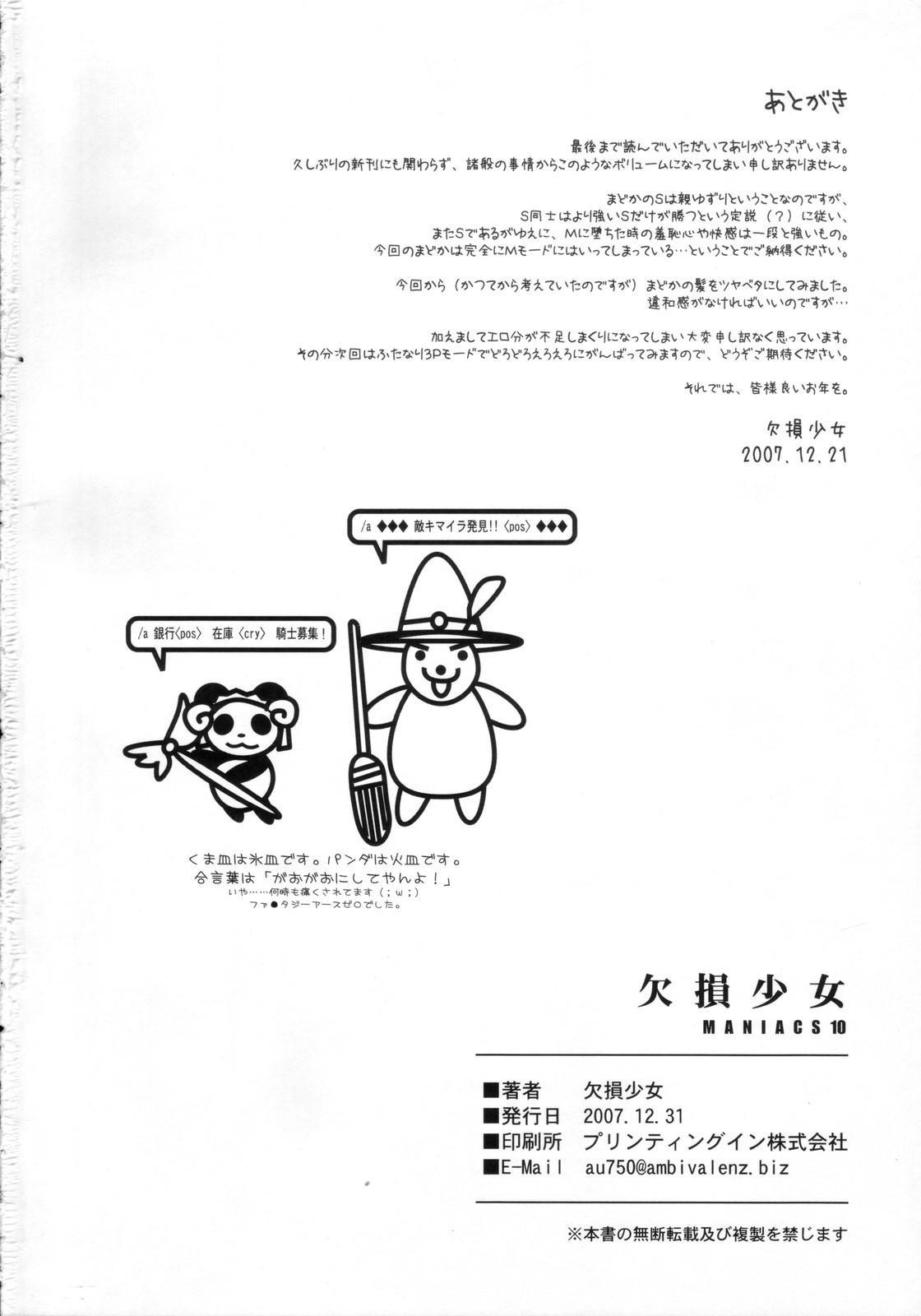 Kesson Shoujo Maniacs 10 17