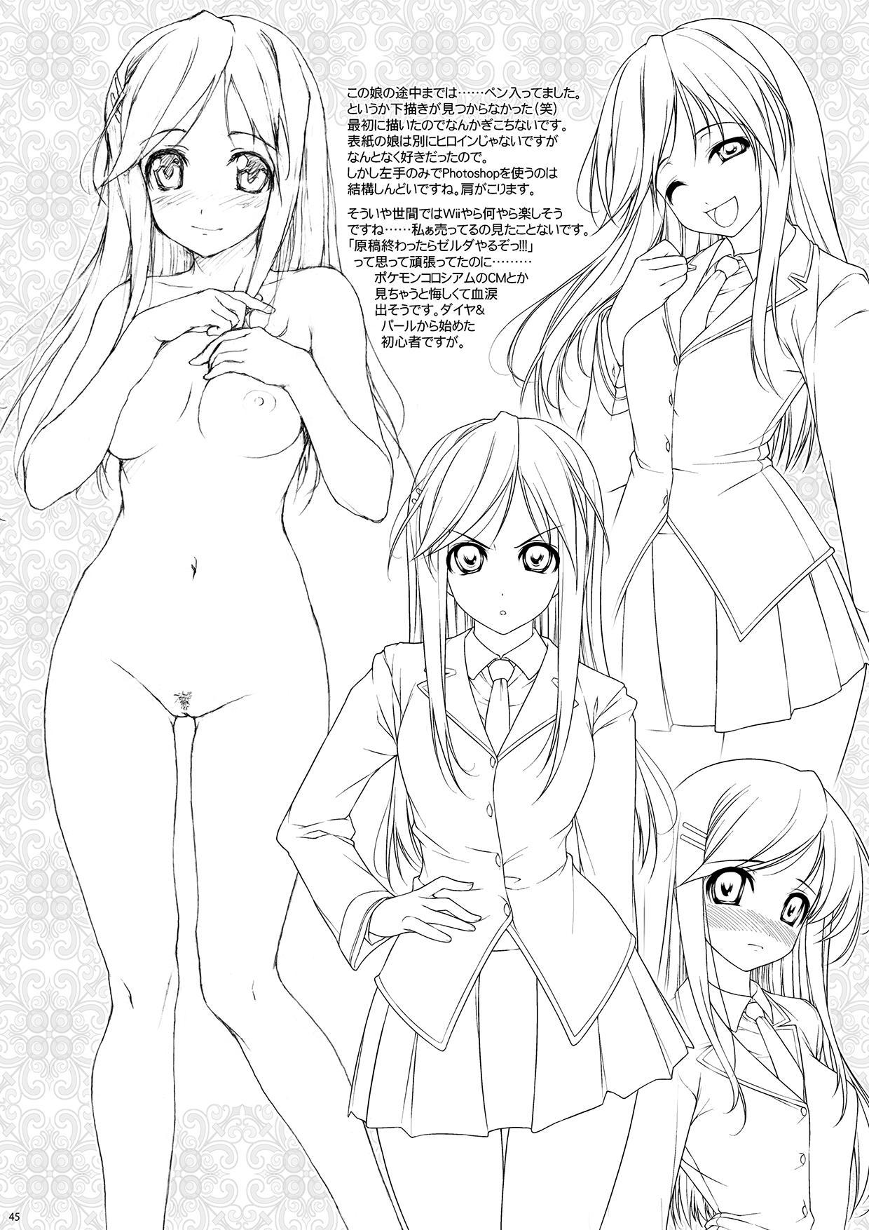OmamatO Omakebon Matomemashita 44