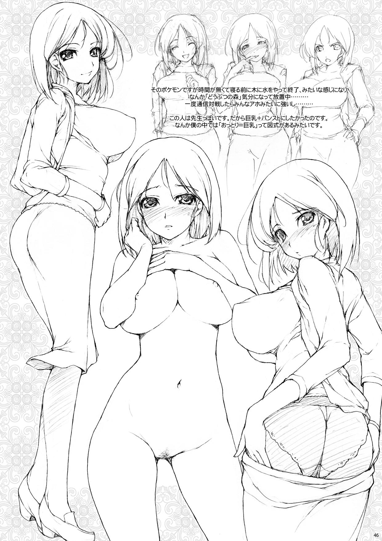 OmamatO Omakebon Matomemashita 45