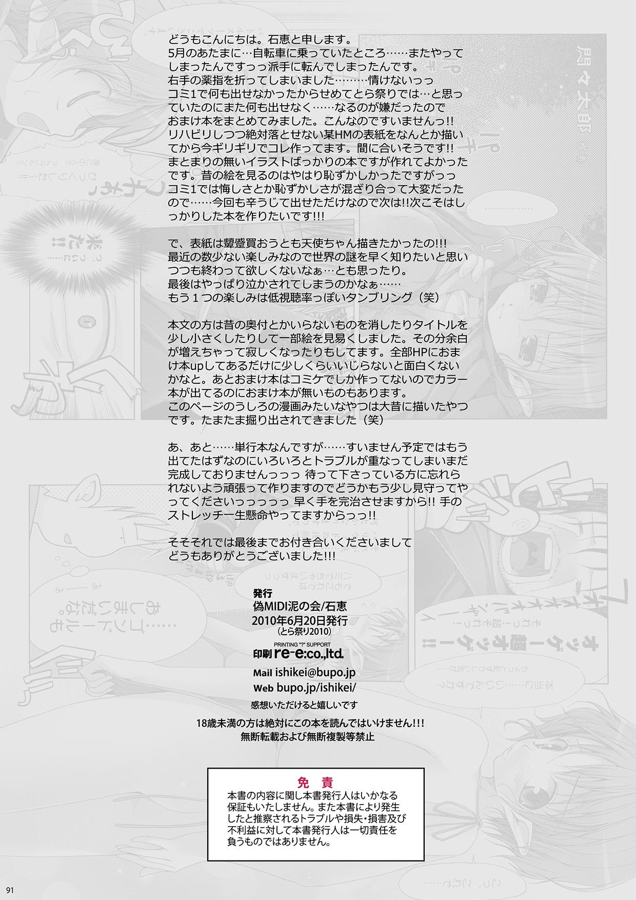 OmamatO Omakebon Matomemashita 90
