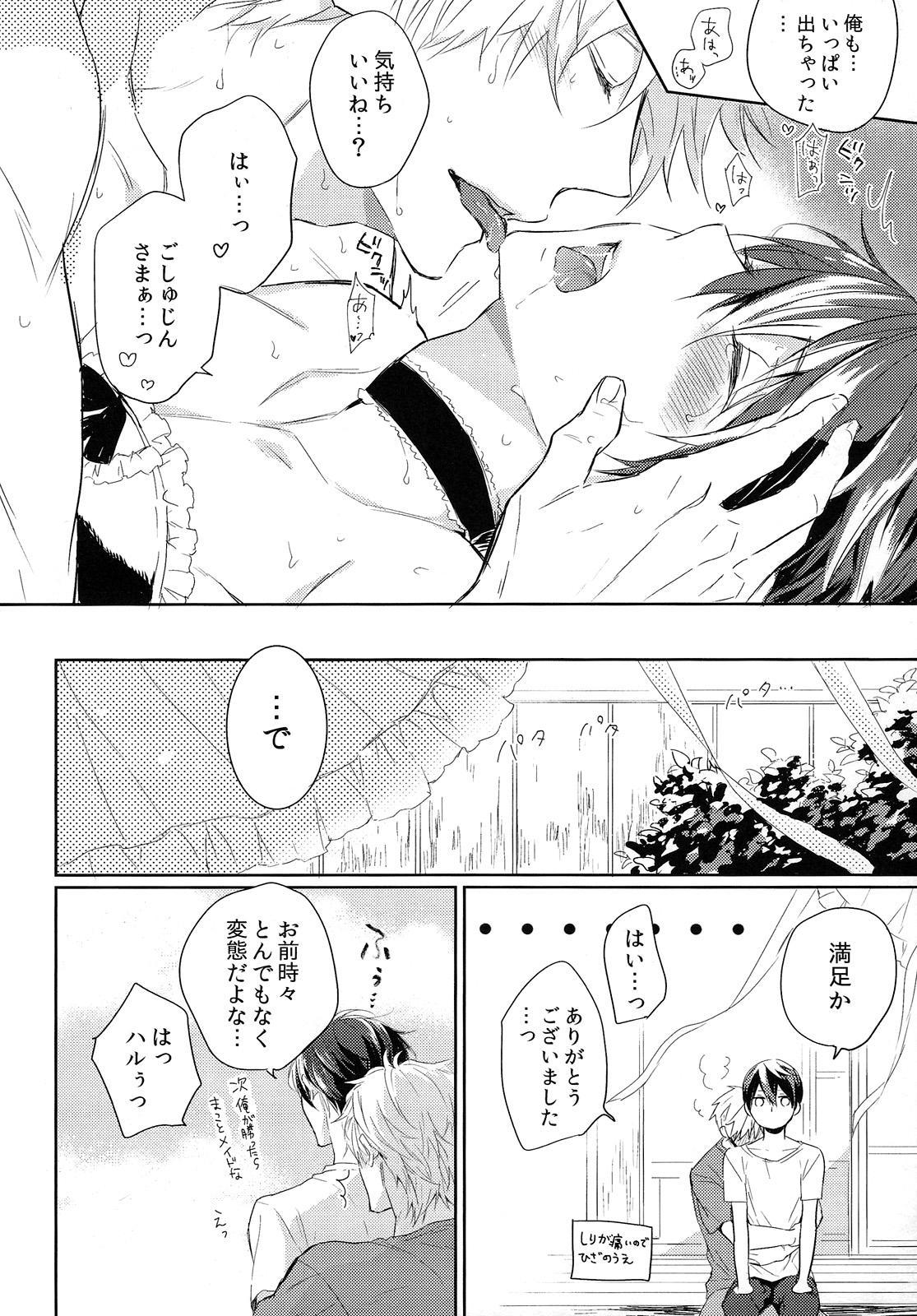 Kocchi Muite Maid-san 18