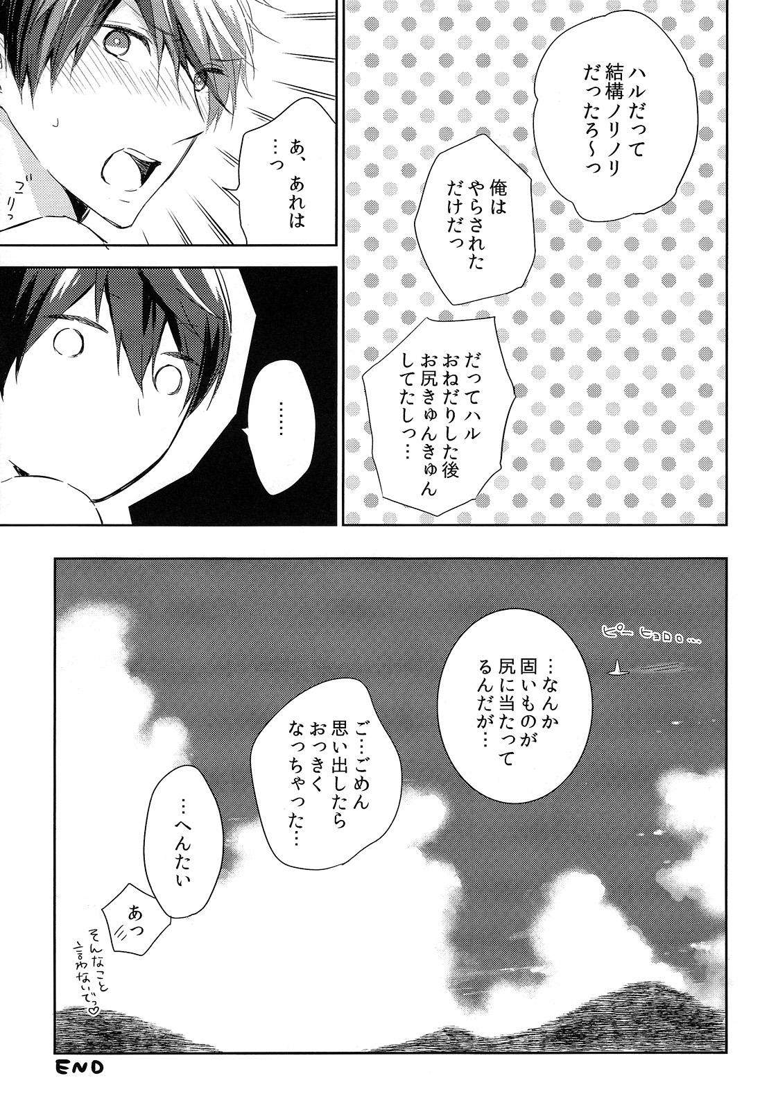 Kocchi Muite Maid-san 19