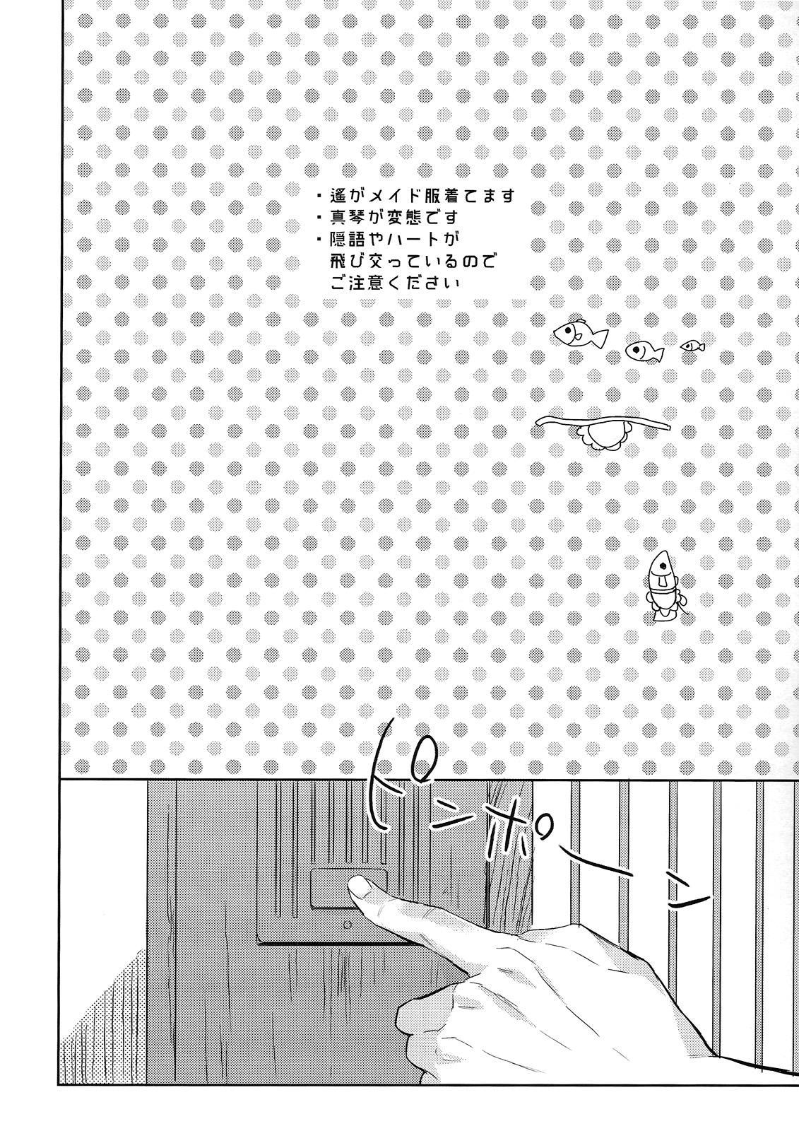 Kocchi Muite Maid-san 2