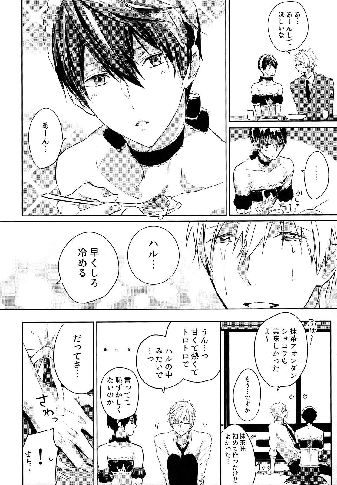 Kocchi Muite Maid-san 8