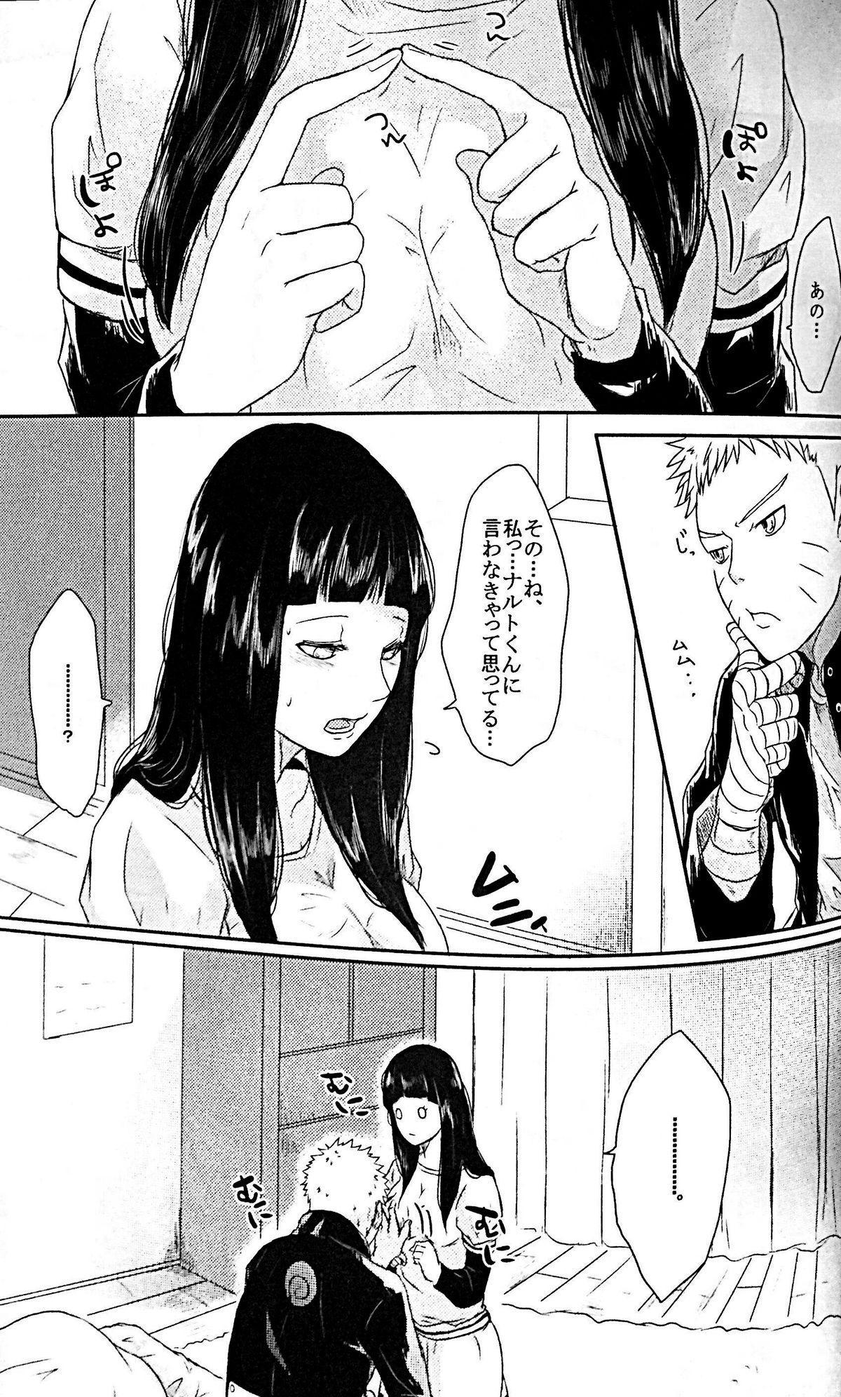 Naruto-kun no Ecchi!! 25