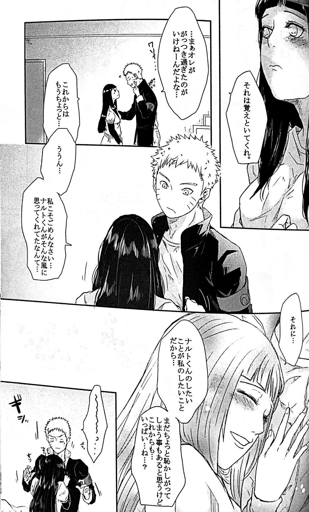 Naruto-kun no Ecchi!! 31