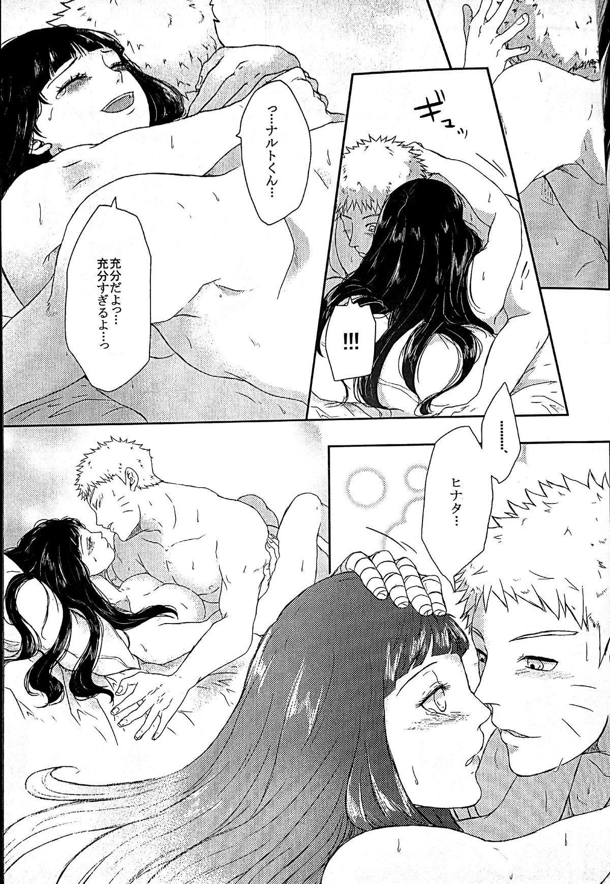 Naruto-kun no Ecchi!! 5