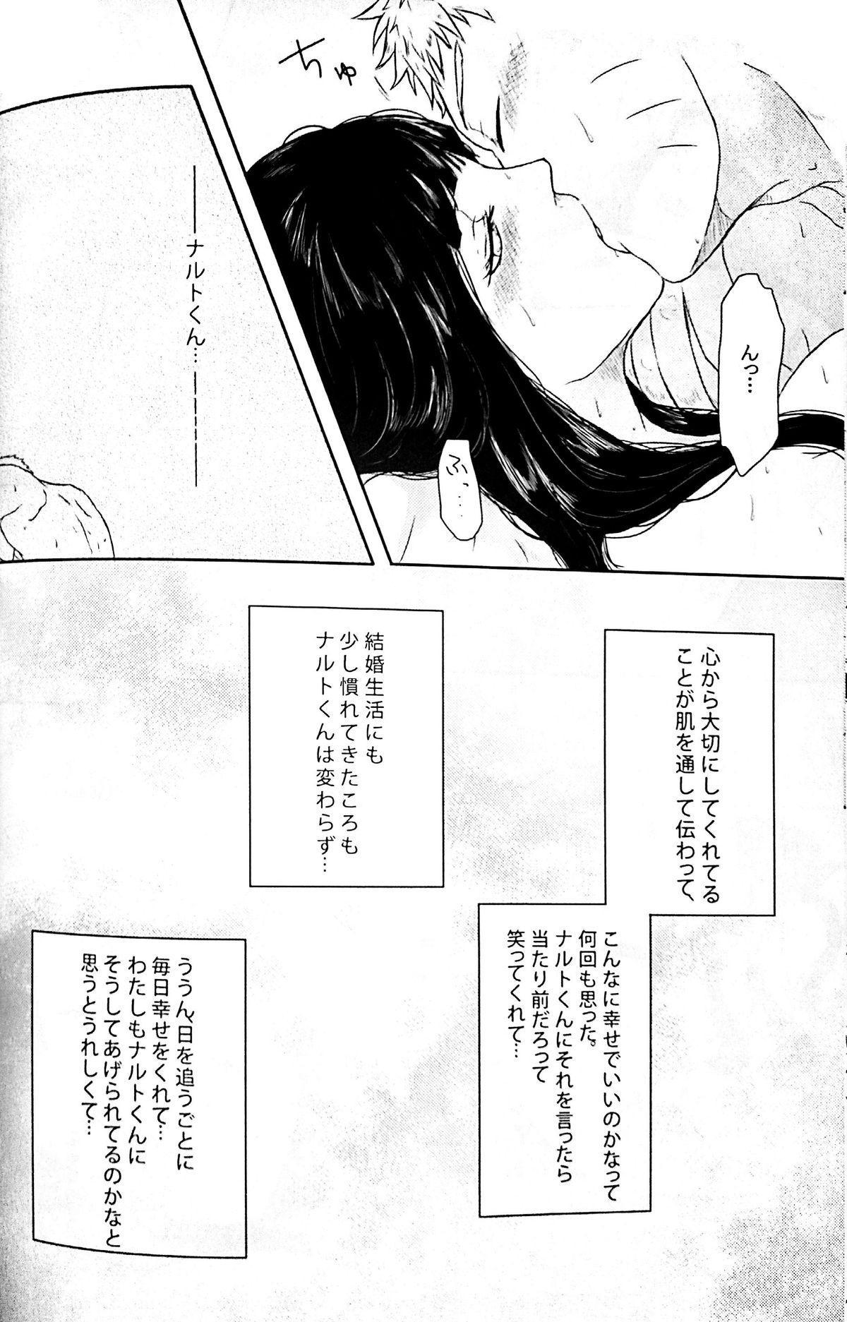 Naruto-kun no Ecchi!! 6