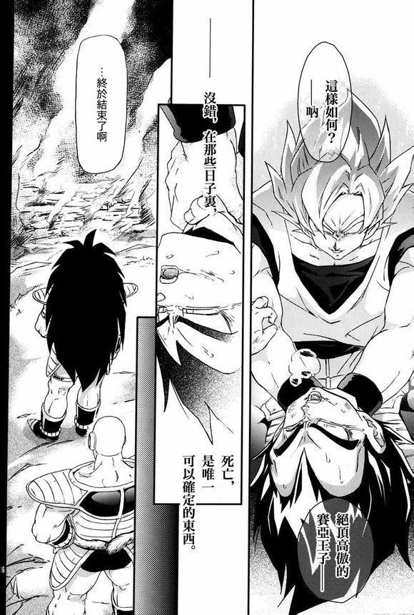 Kemono-tachi wa Furusato o Mezasu 14