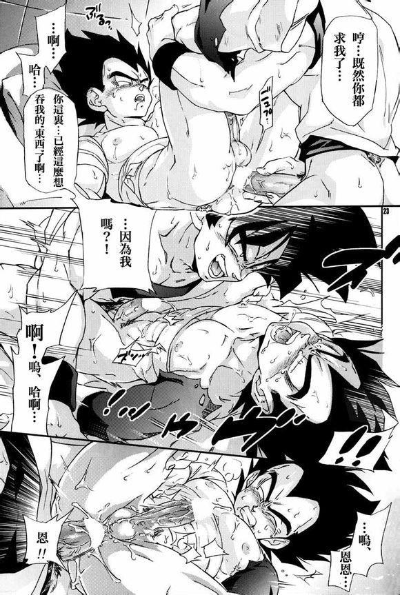 Kemono-tachi wa Furusato o Mezasu 21