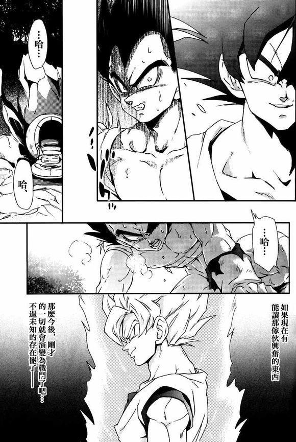 Kemono-tachi wa Furusato o Mezasu 25
