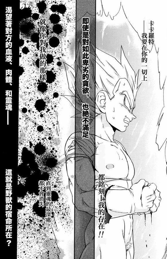 Kemono-tachi wa Furusato o Mezasu 28