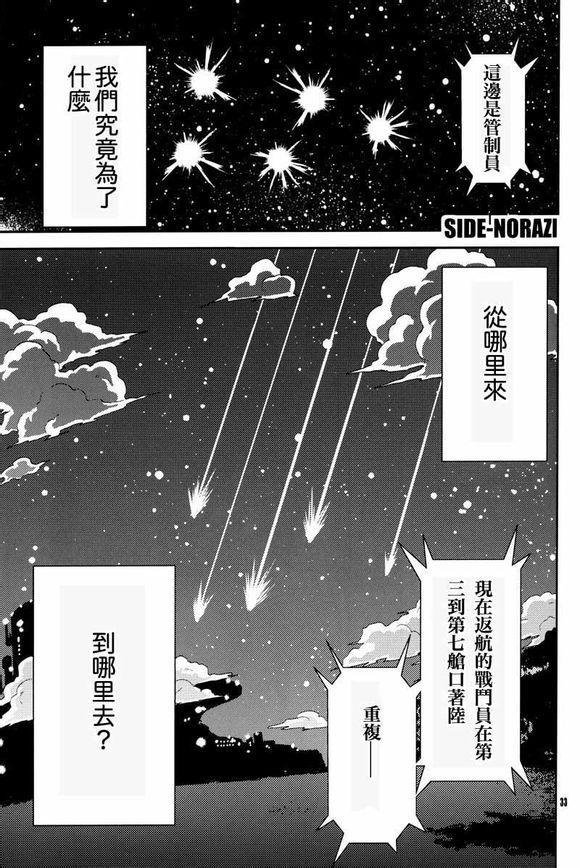 Kemono-tachi wa Furusato o Mezasu 31