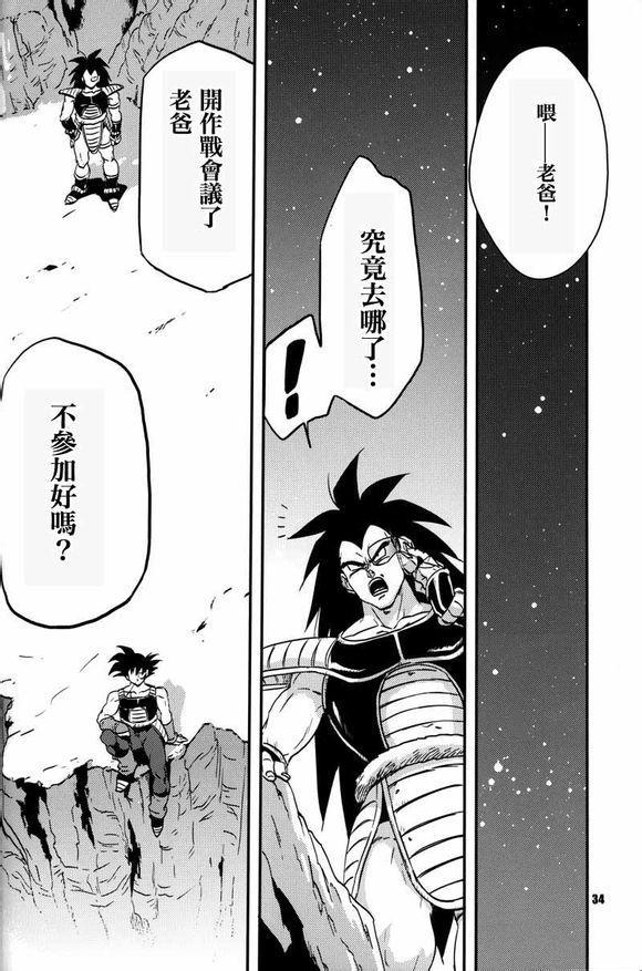 Kemono-tachi wa Furusato o Mezasu 32