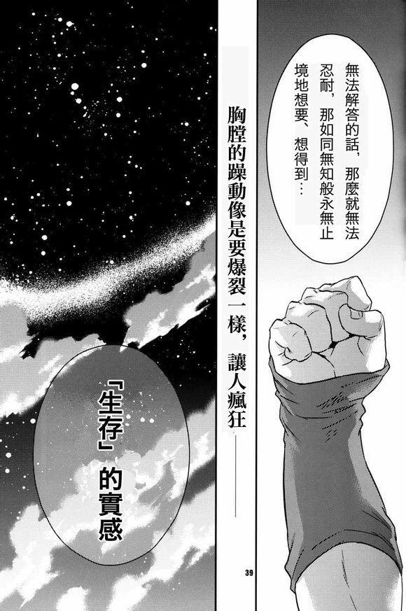 Kemono-tachi wa Furusato o Mezasu 37