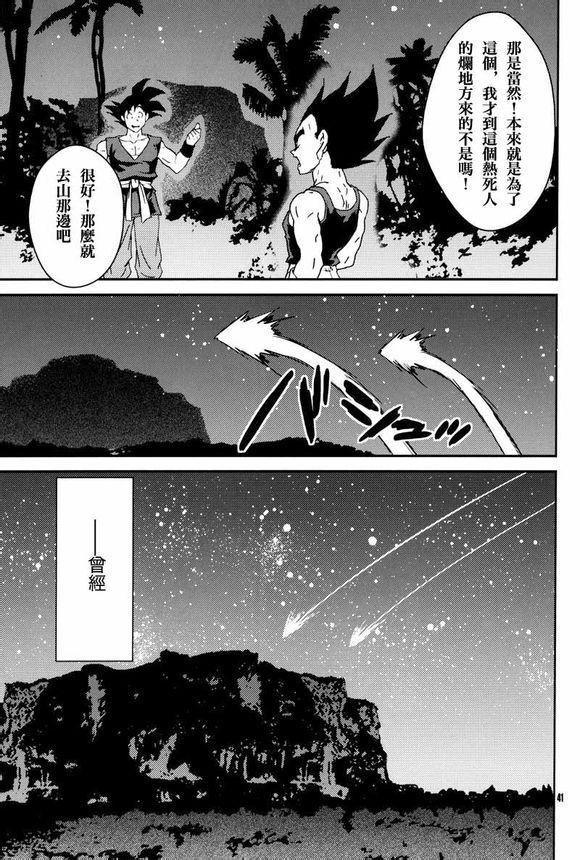 Kemono-tachi wa Furusato o Mezasu 39