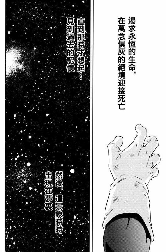 Kemono-tachi wa Furusato o Mezasu 40