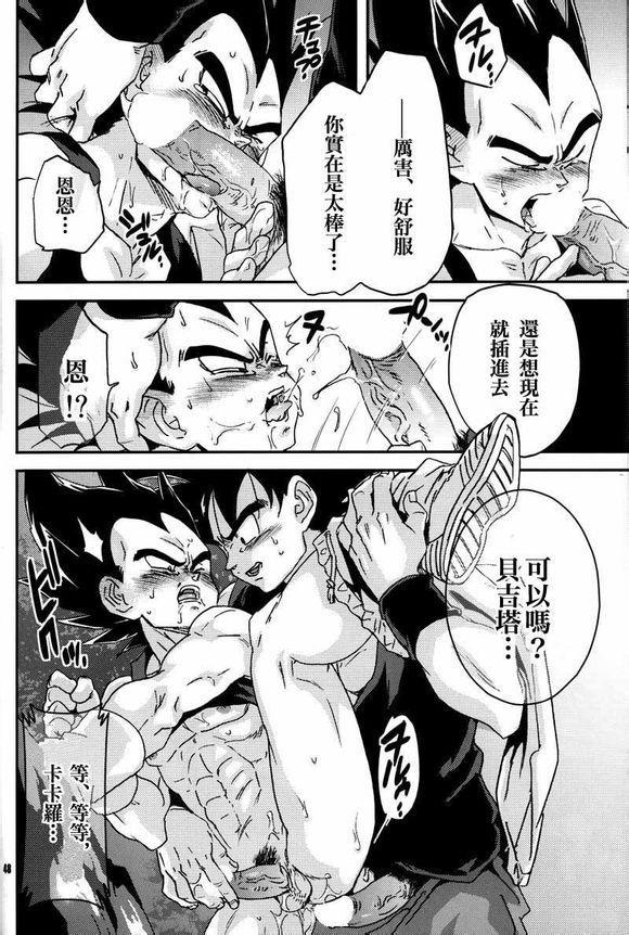 Kemono-tachi wa Furusato o Mezasu 46