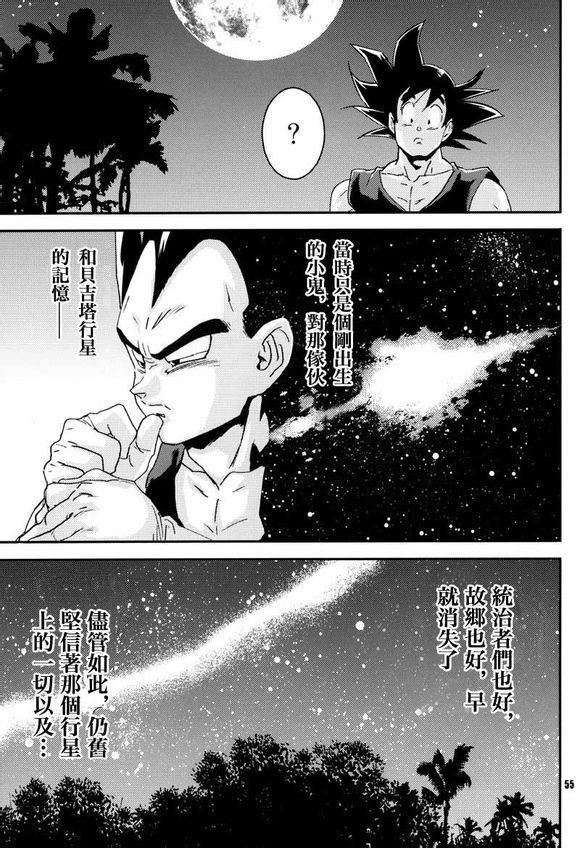 Kemono-tachi wa Furusato o Mezasu 53