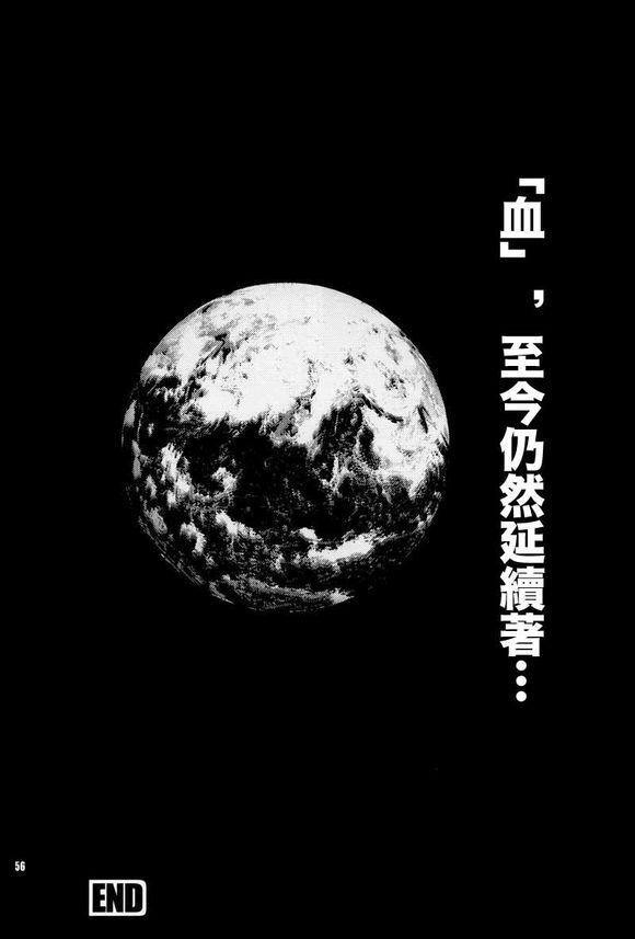 Kemono-tachi wa Furusato o Mezasu 54