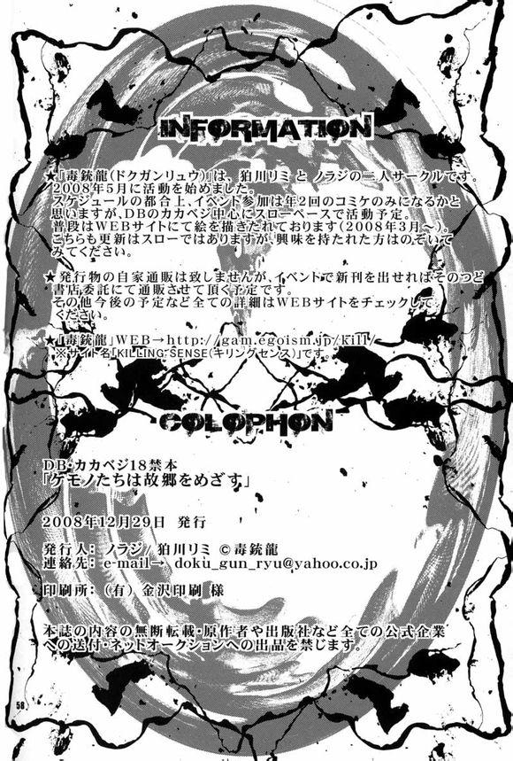 Kemono-tachi wa Furusato o Mezasu 56