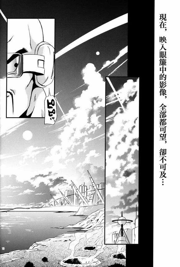 Kemono-tachi wa Furusato o Mezasu 8