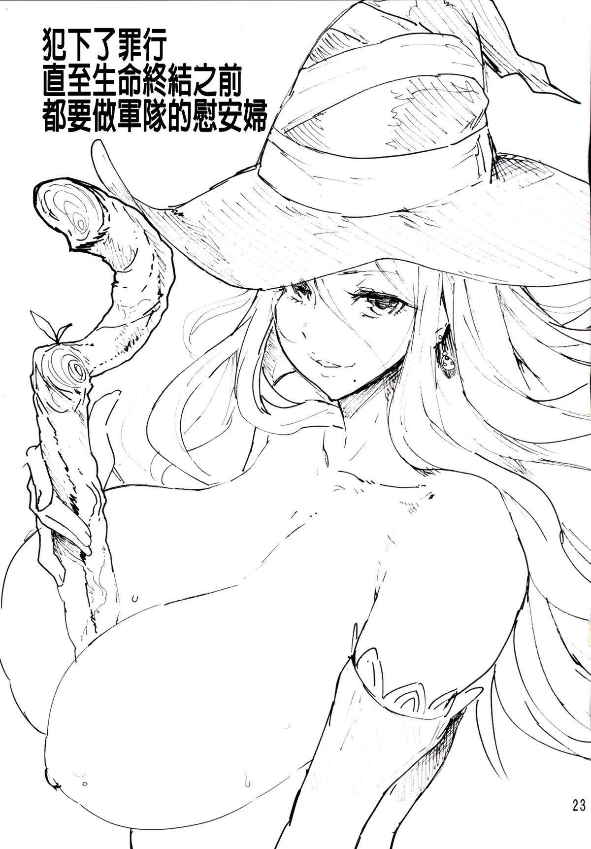 Keikoku no Elf 22