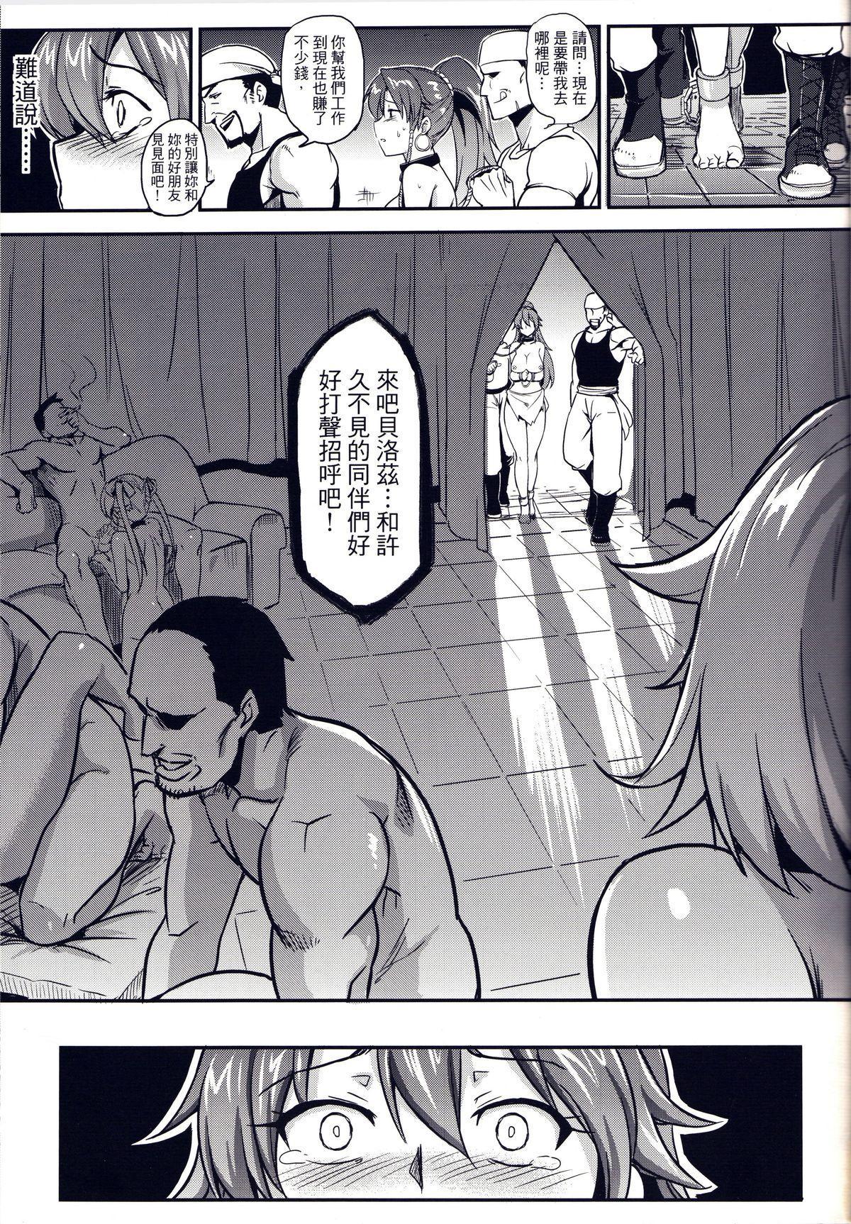 Prostitution Vessel – Fallen Imprisonment 12