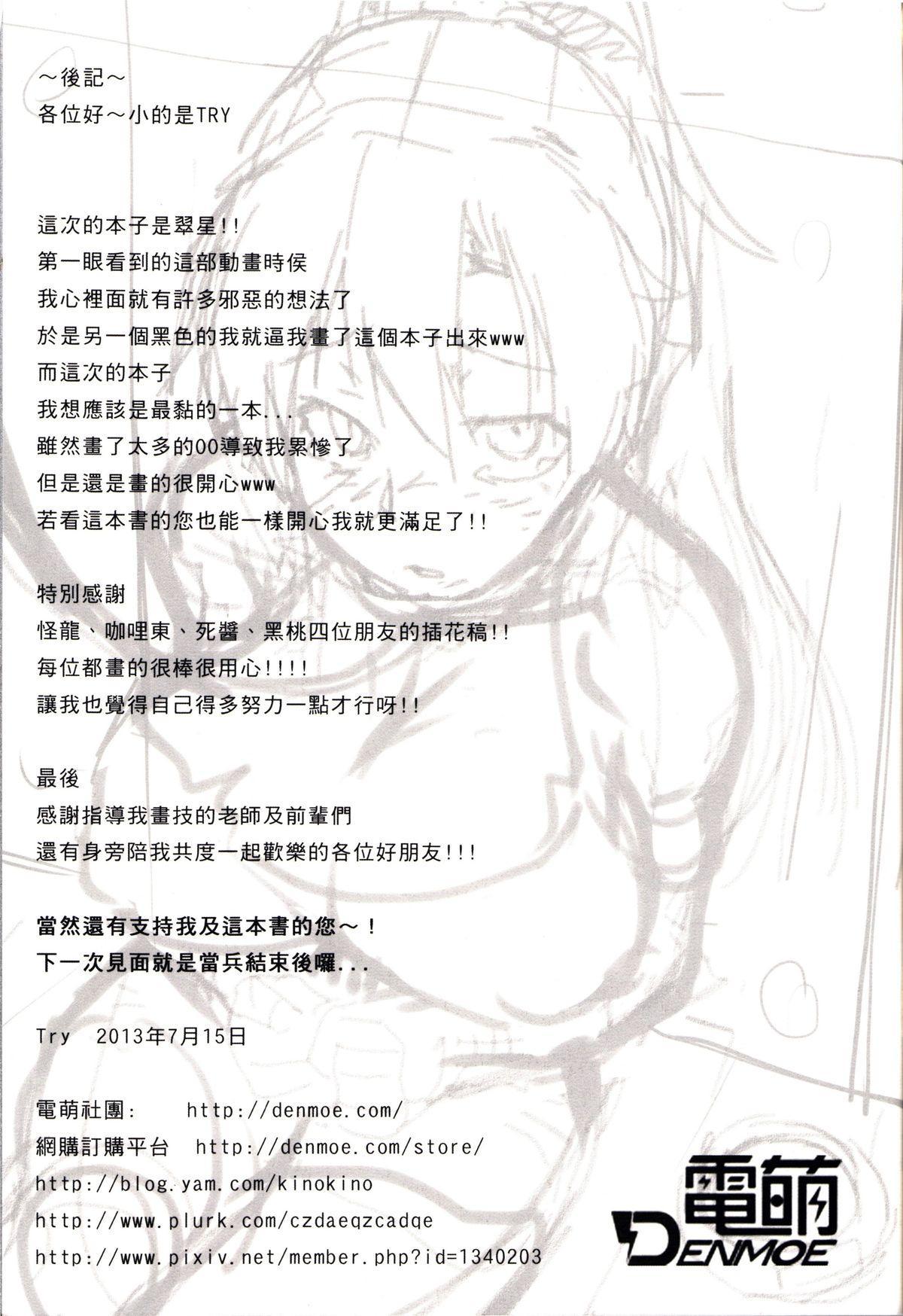 Prostitution Vessel – Fallen Imprisonment 22