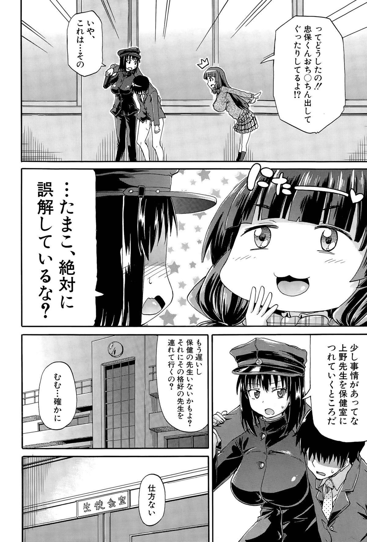 Shousui Awaremi!! Ch. 1-4 109