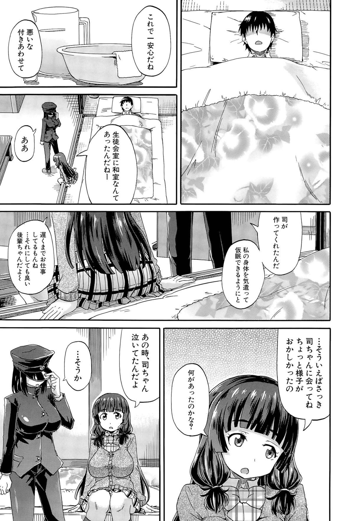 Shousui Awaremi!! Ch. 1-4 110