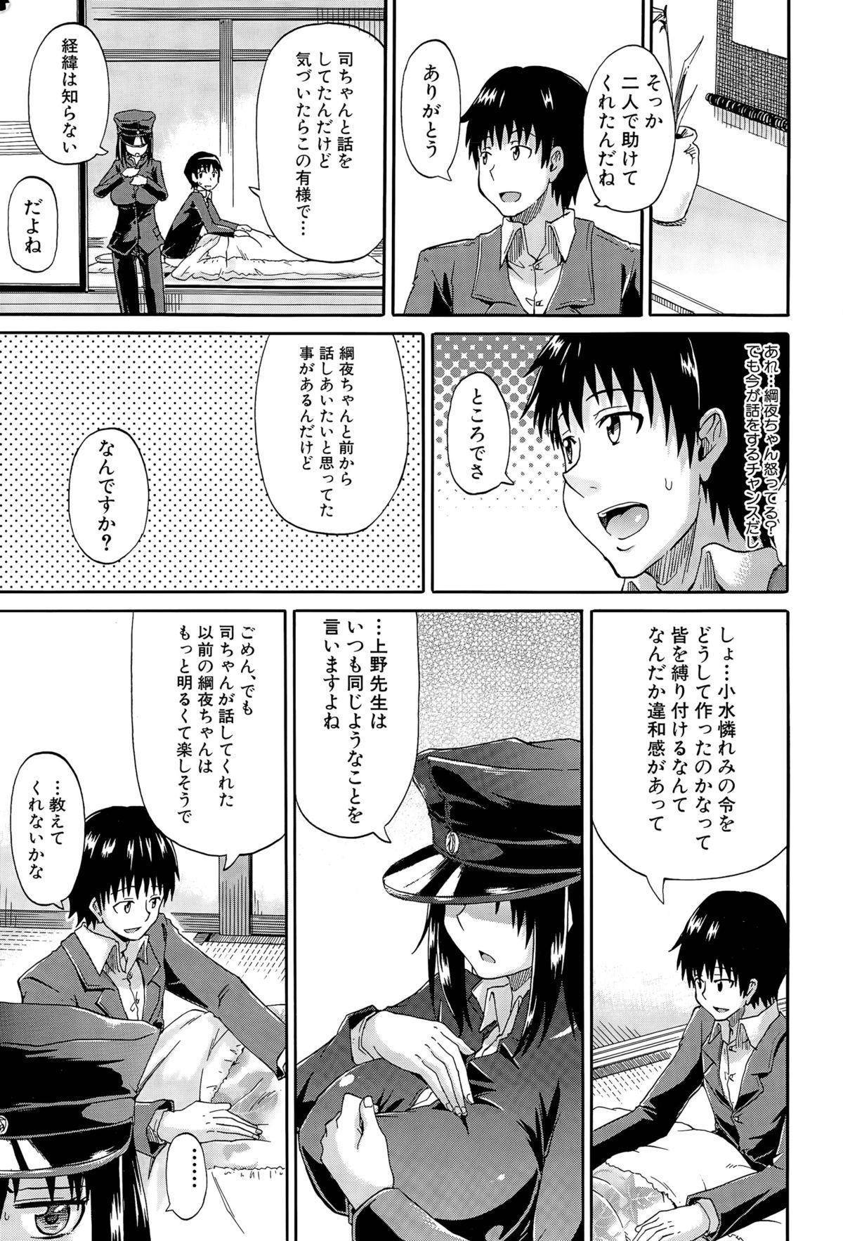 Shousui Awaremi!! Ch. 1-4 114