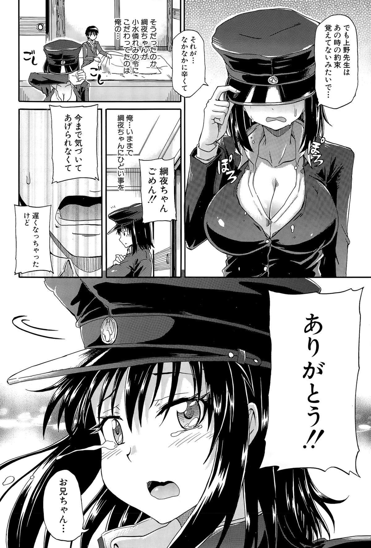 Shousui Awaremi!! Ch. 1-4 119