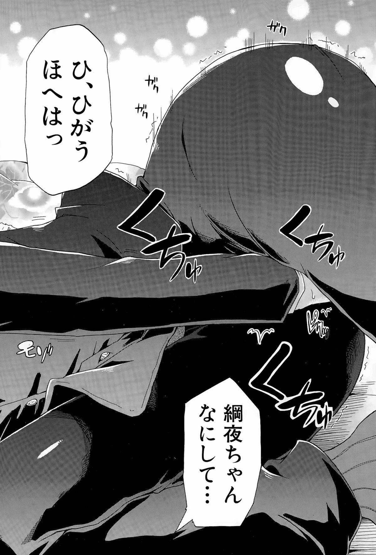 Shousui Awaremi!! Ch. 1-4 123