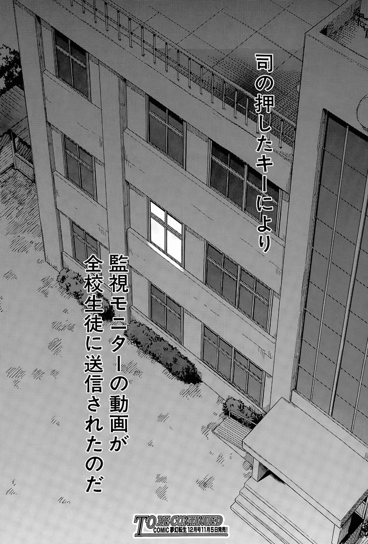 Shousui Awaremi!! Ch. 1-4 145