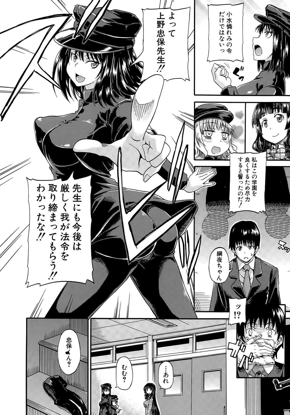 Shousui Awaremi!! Ch. 1-4 15