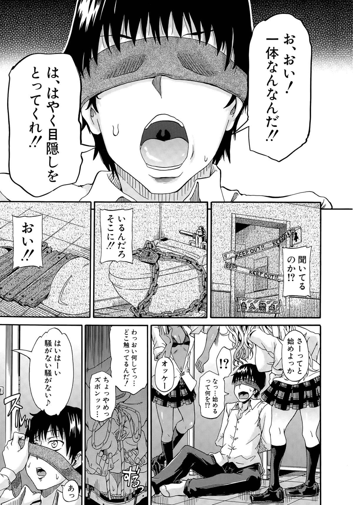 Shousui Awaremi!! Ch. 1-4 16