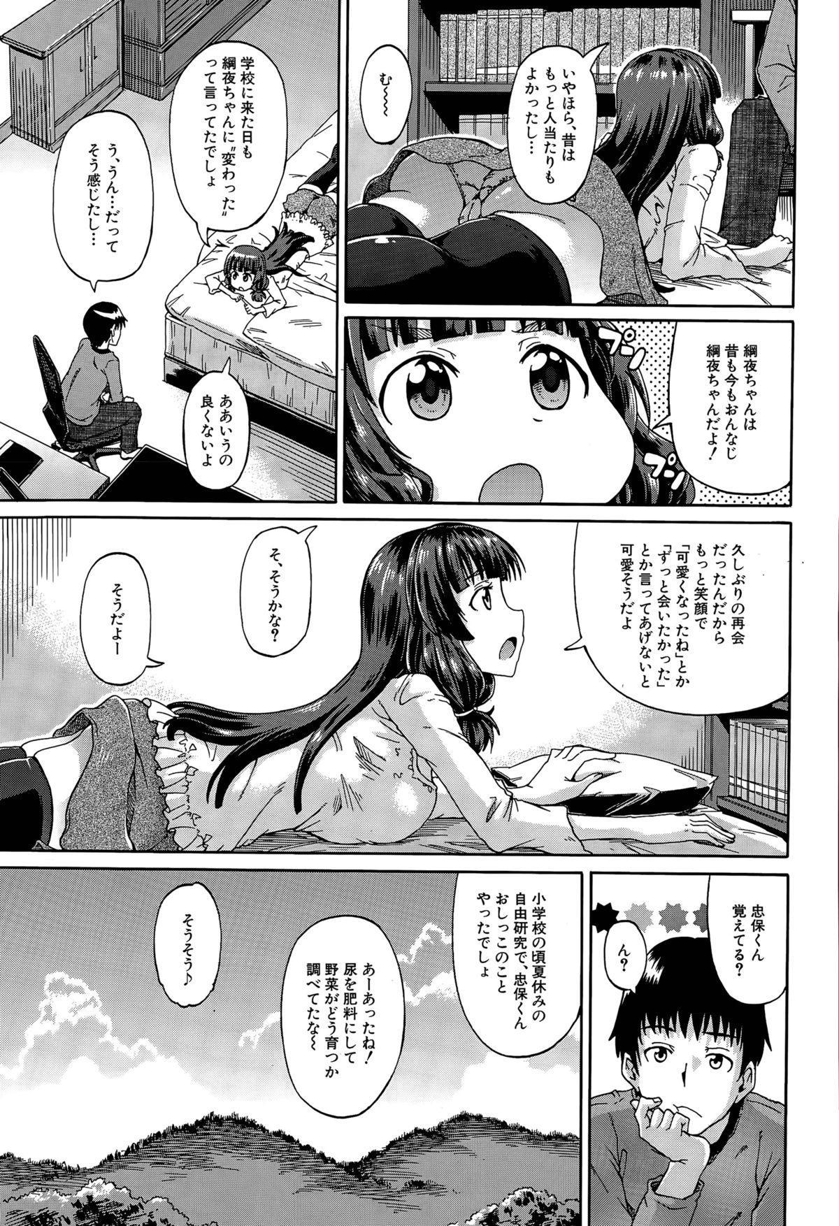 Shousui Awaremi!! Ch. 1-4 42