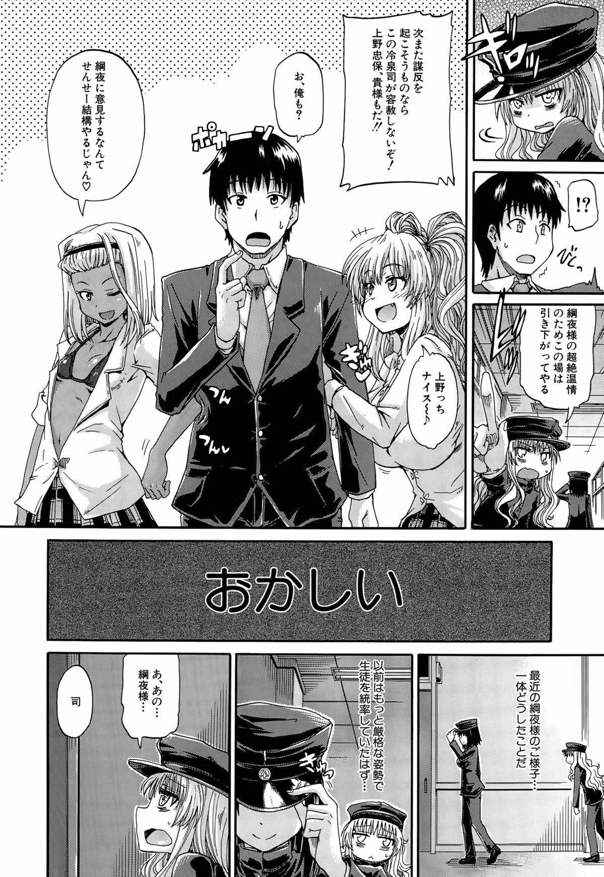 Shousui Awaremi!! Ch. 1-4 71