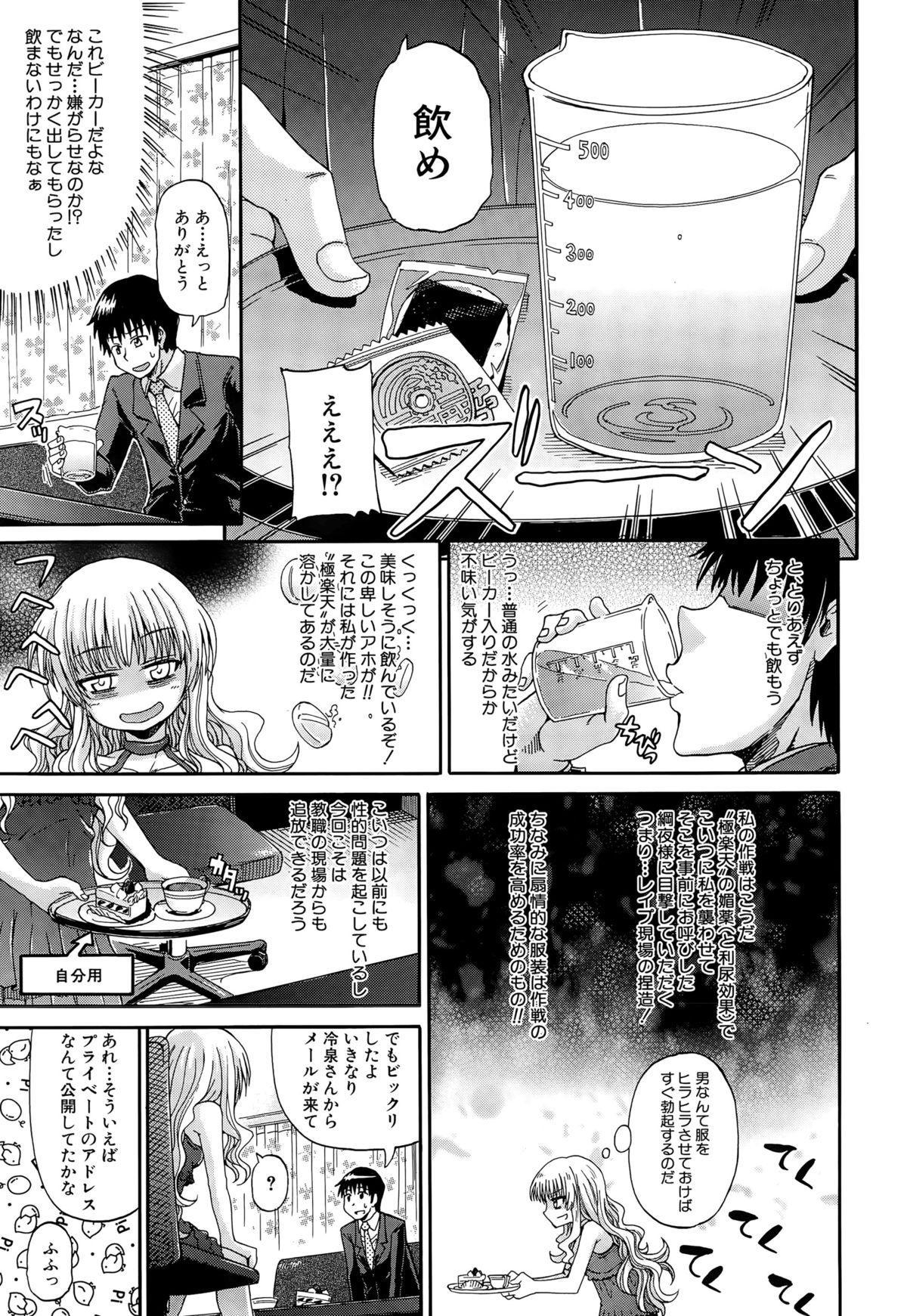 Shousui Awaremi!! Ch. 1-4 76