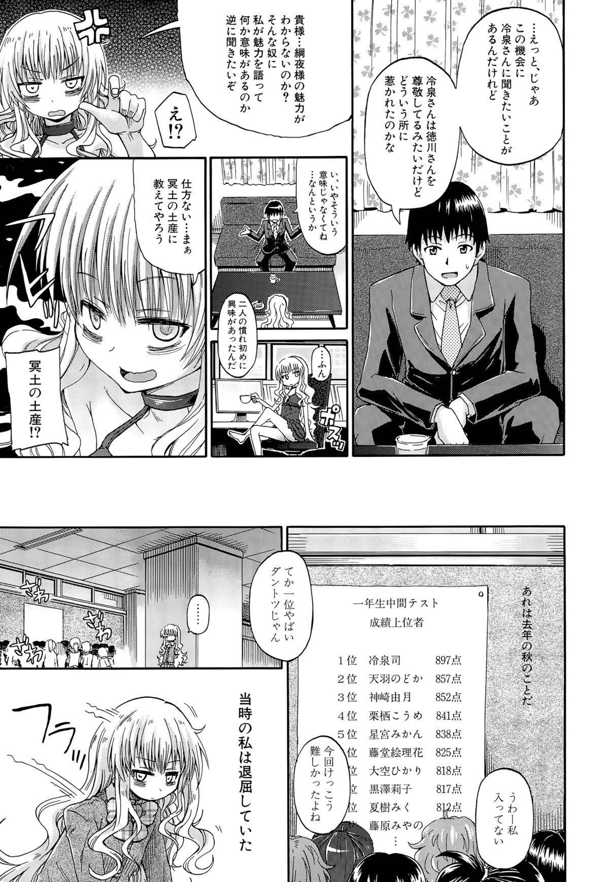 Shousui Awaremi!! Ch. 1-4 78