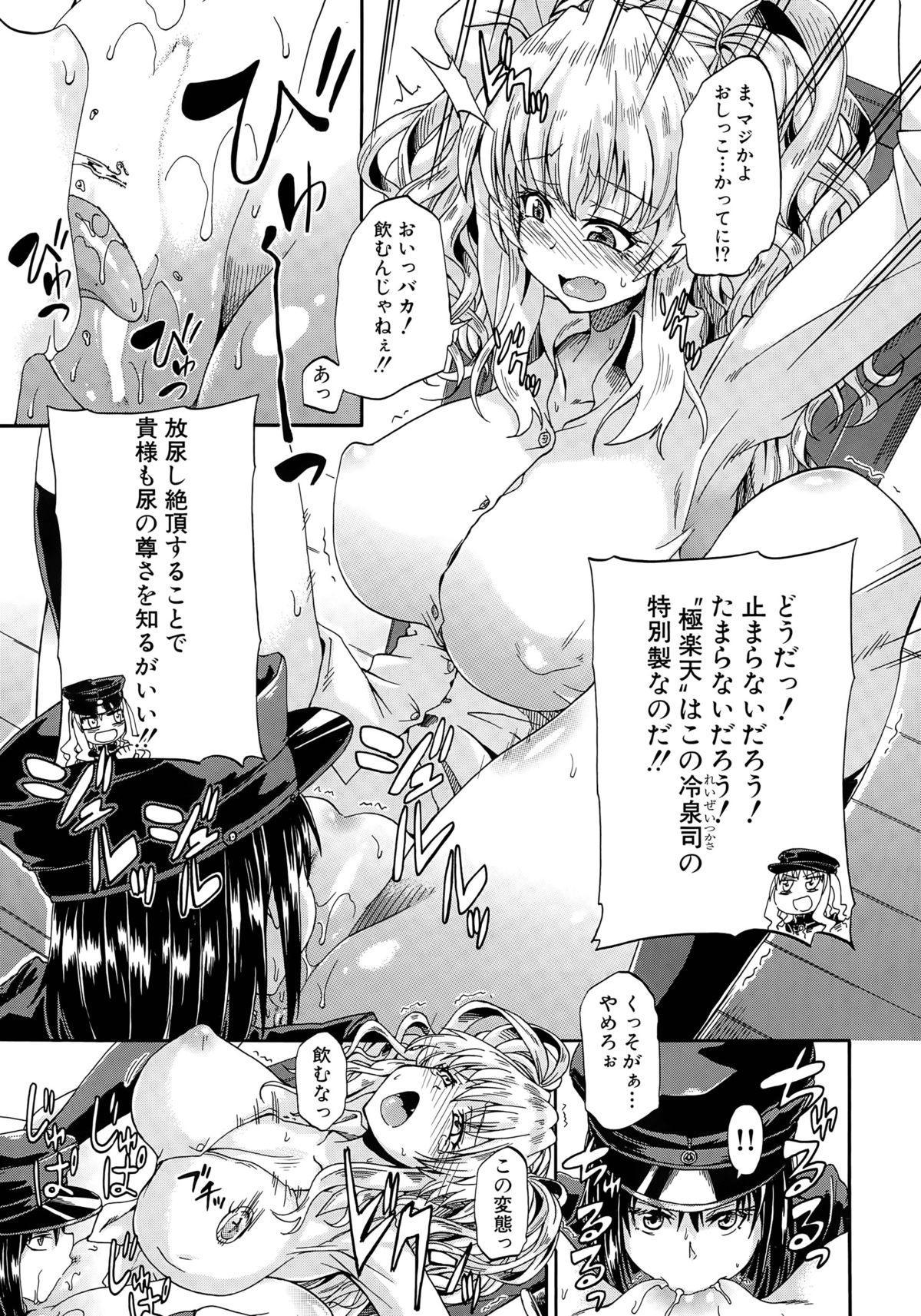 Shousui Awaremi!! Ch. 1-4 8