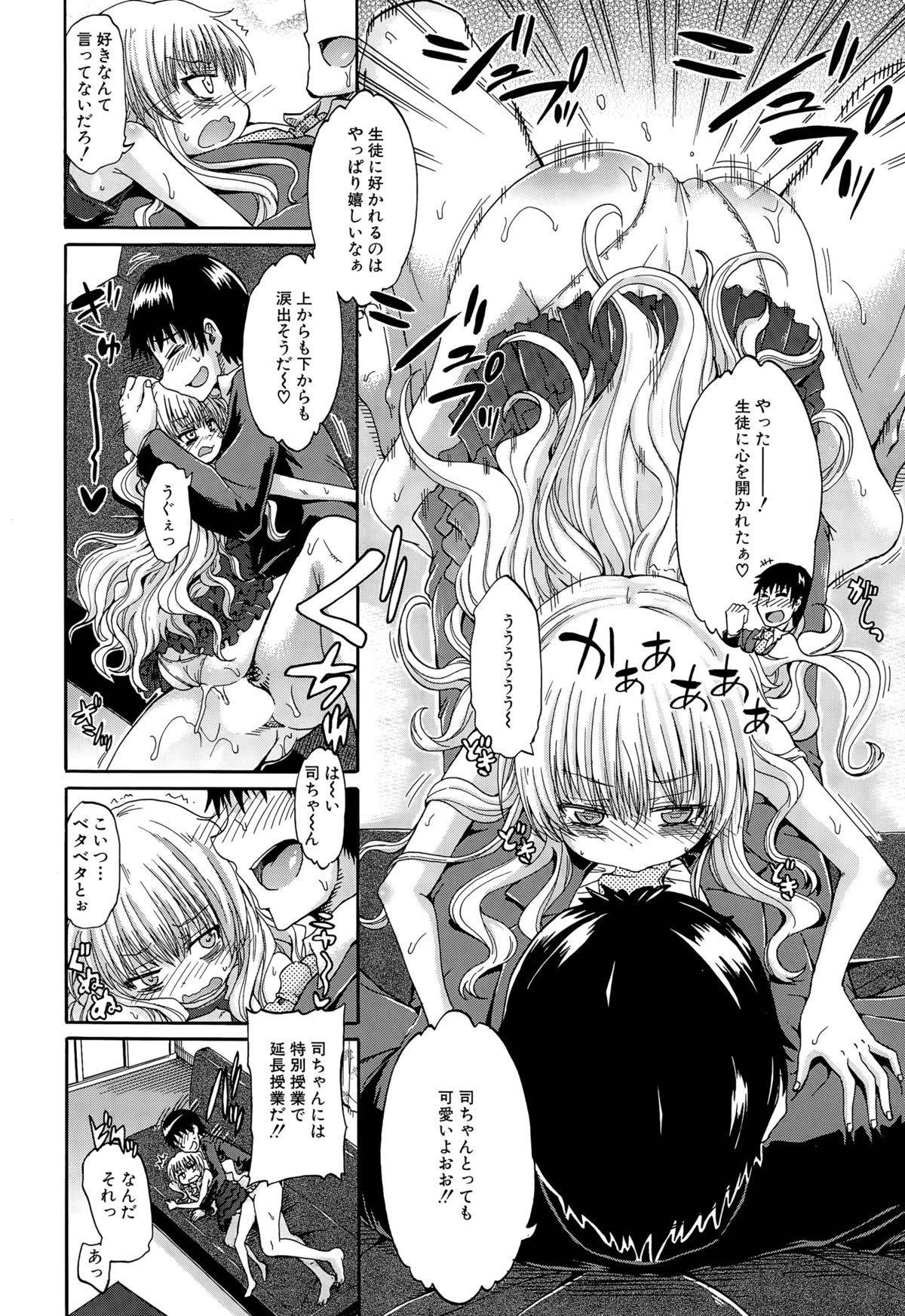 Shousui Awaremi!! Ch. 1-4 97