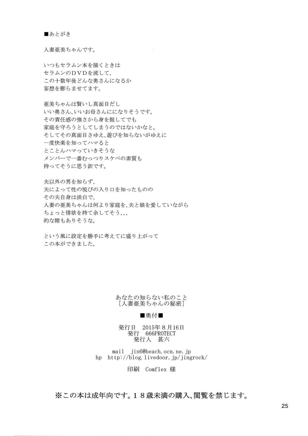 Anata no Shiranai Watashi no Koto 25
