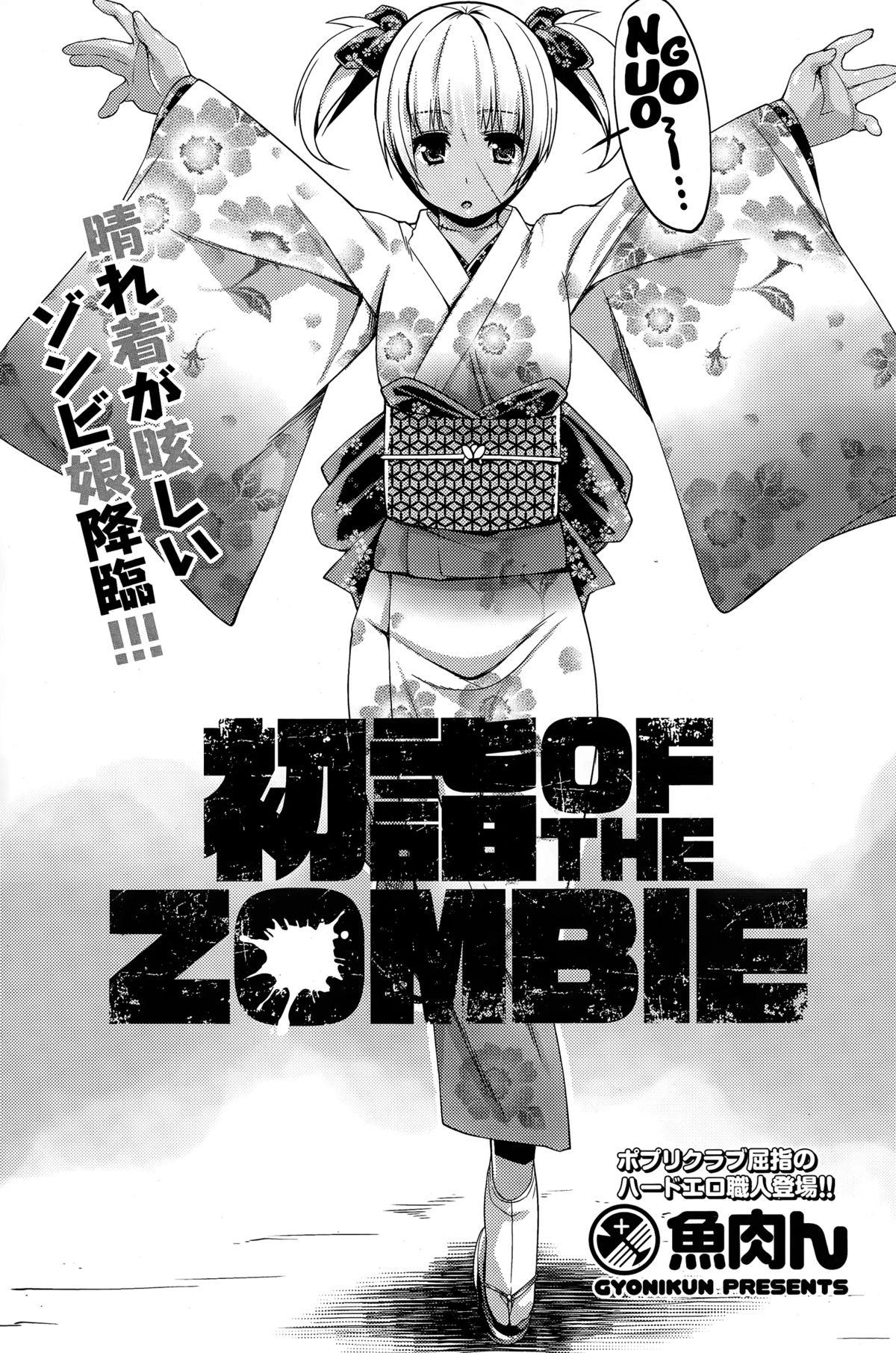Hatsumode of the Zombie 2
