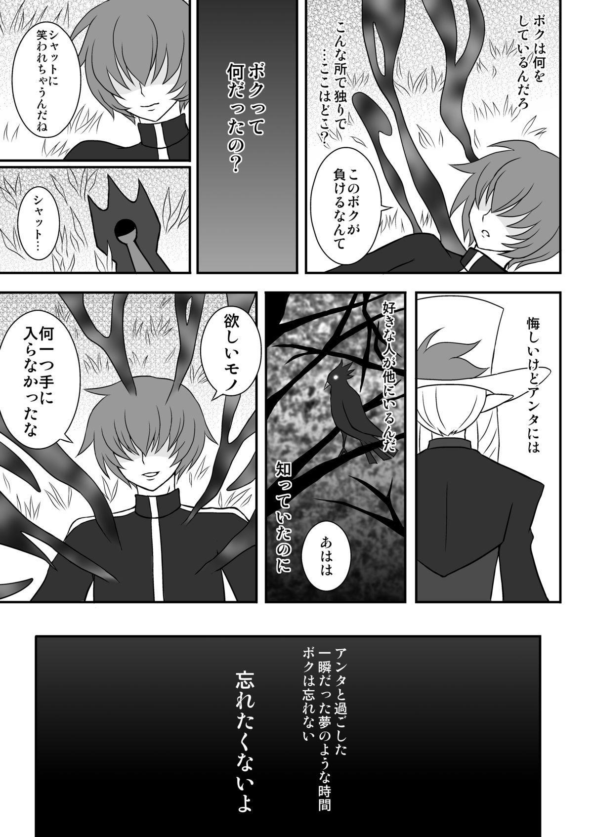 Shut Onee-chan Hitorijime 20
