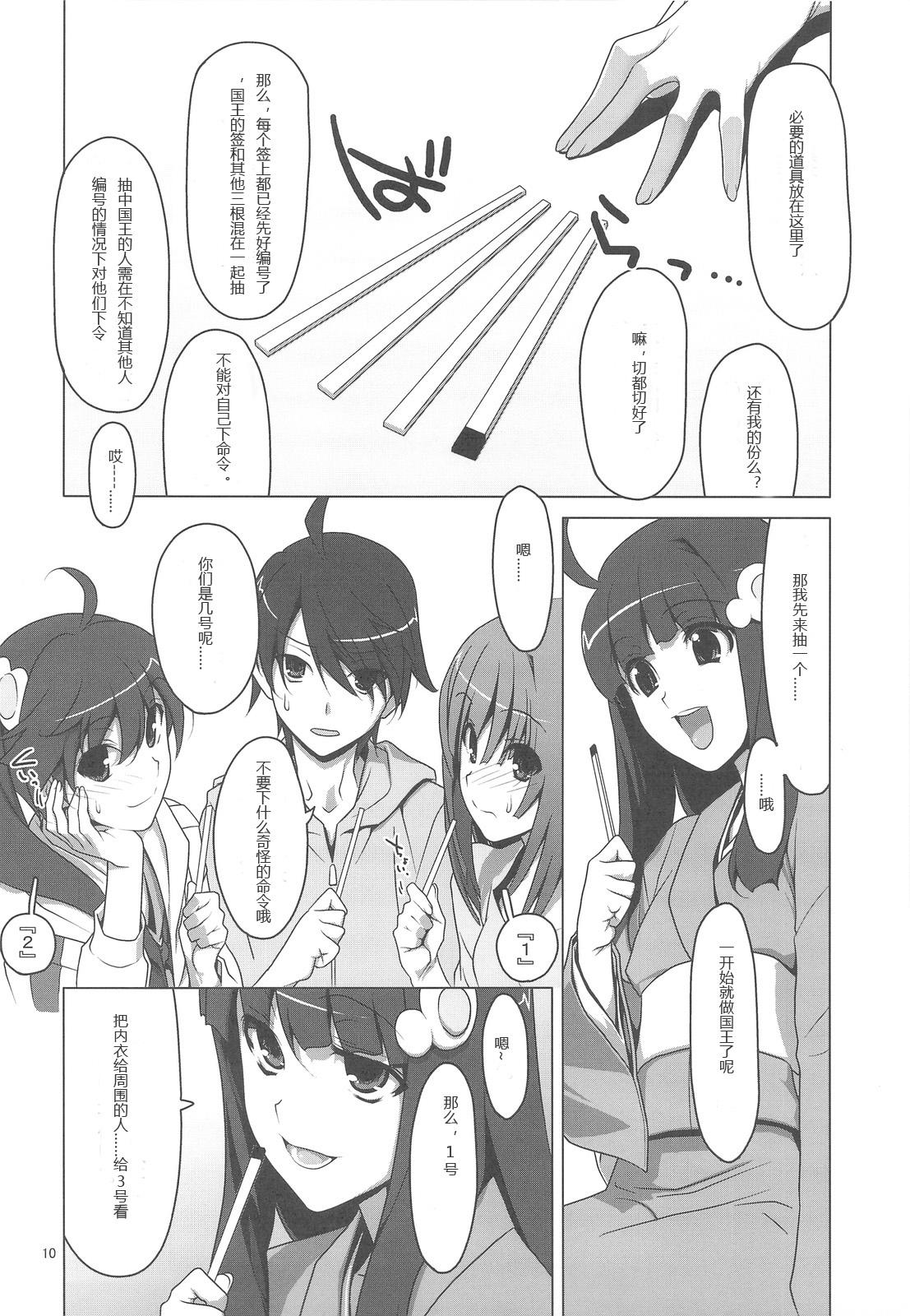 Onegai! FireSisters★ 10