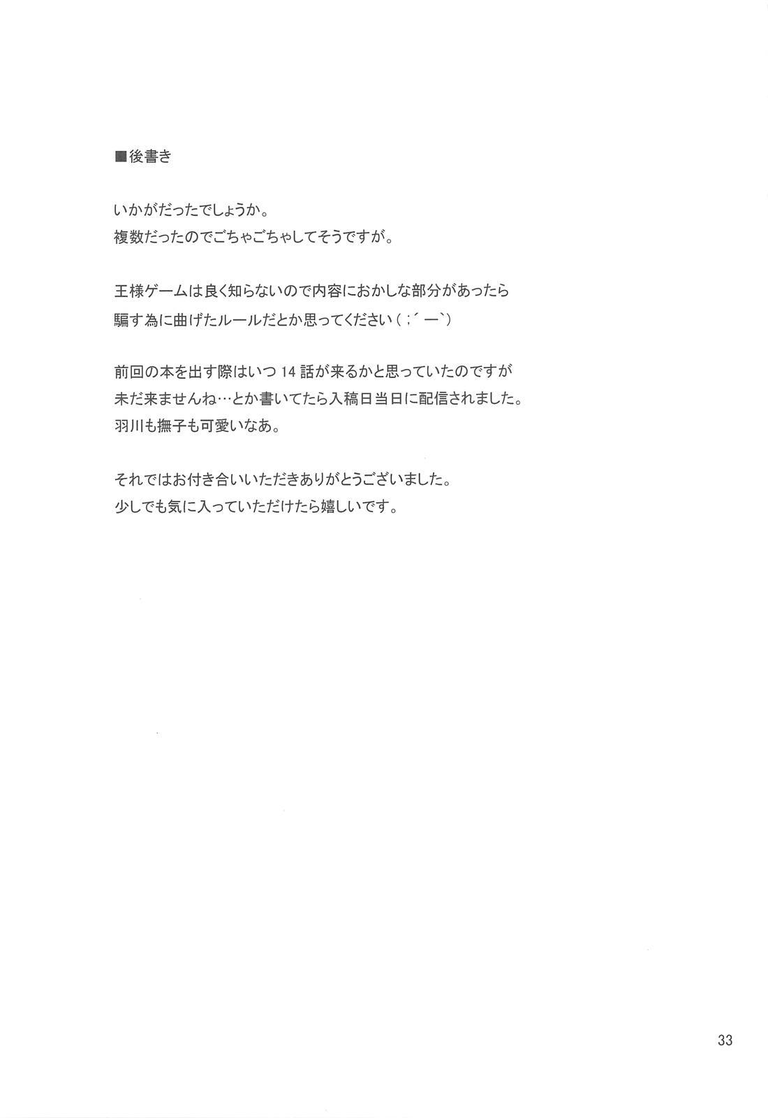 Onegai! FireSisters★ 33