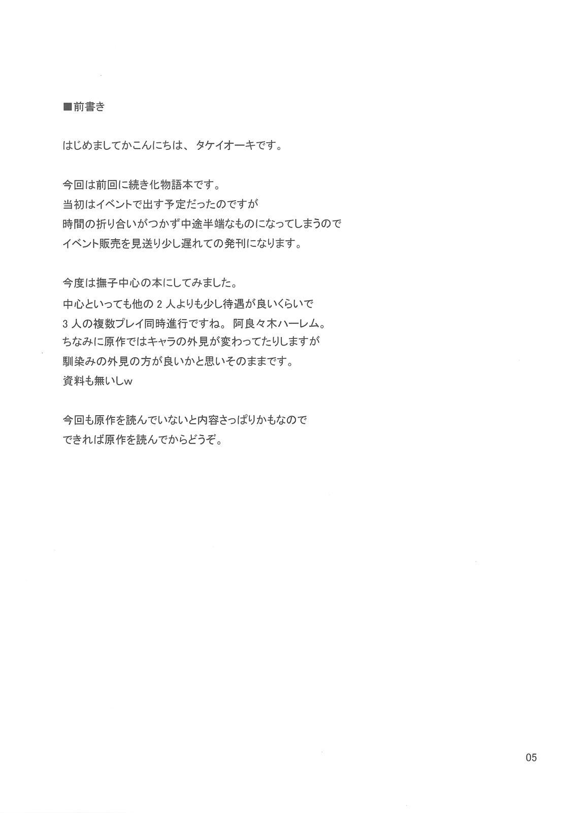 Onegai! FireSisters★ 5